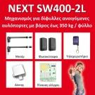 NEXT SW400-2L KIT μηχανισμού για ανοιγόμενες γκαραζόπορτες