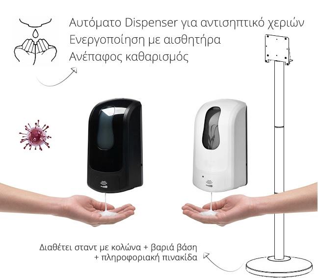 Σταντ για αντισηπτικό με αυτόματo dispenser